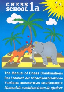 Учебник шахм. комбинаций Кн.1a Chess School